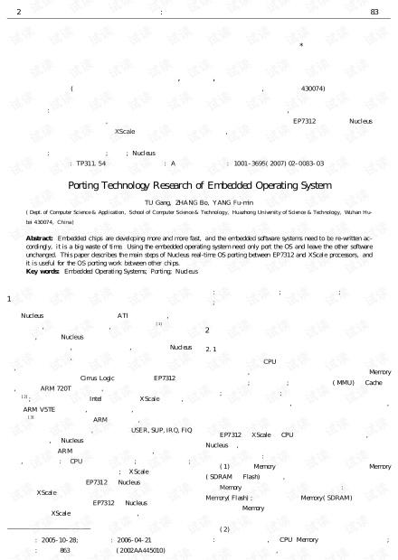 论文研究-嵌入式操作系统移植技术研究.pdf