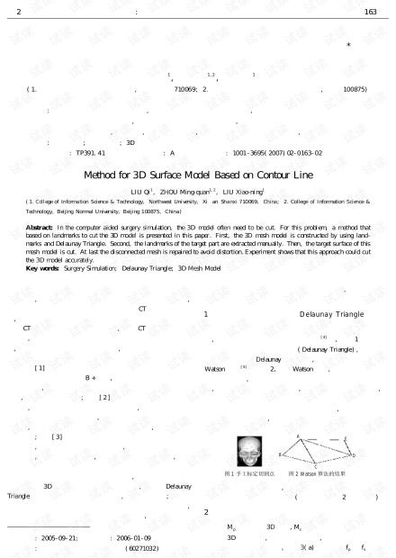 论文研究-一种基于标志点的三维表面模型的切割方法.pdf