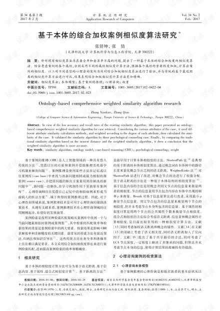 论文研究-基于本体的综合加权案例相似度算法研究.pdf