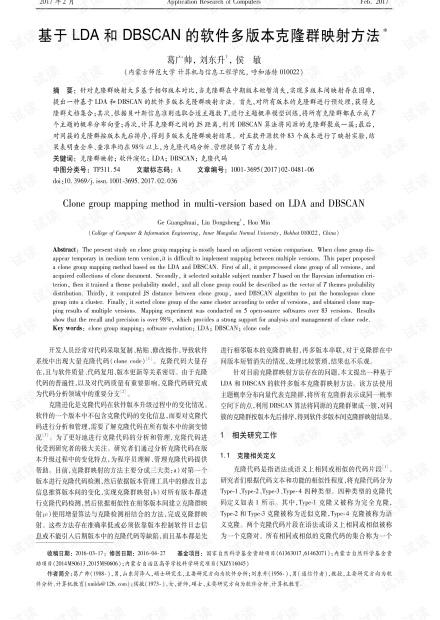 论文研究-基于LDA和DBSCAN的软件多版本克隆群映射方法.pdf