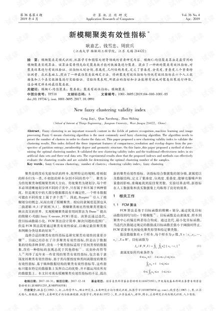 论文研究-新模糊聚类有效性指标.pdf