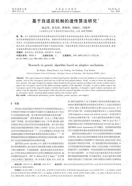 论文研究-基于自适应机制的遗传算法研究.pdf