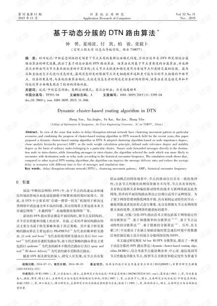论文研究-基于动态分簇的DTN路由算法.pdf