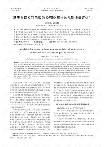 论文研究-基于自适应罚函数的QPSO算法的代谢通量评估.pdf