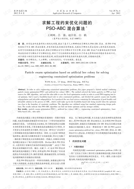 论文研究-求解工程约束优化问题的PSO-ABC混合算法.pdf