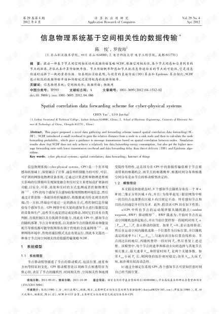 论文研究-信息物理系统基于空间相关性的数据传输.pdf
