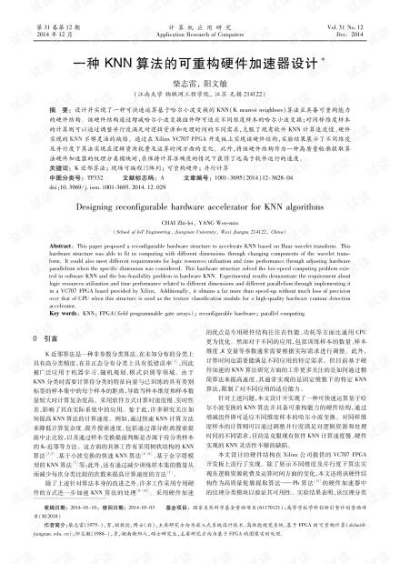 论文研究-一种KNN算法的可重构硬件加速器设计.pdf