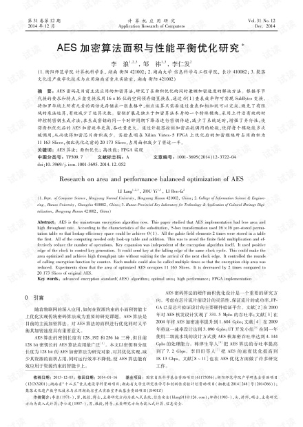 论文研究-AES加密算法面积与性能平衡优化研究.pdf