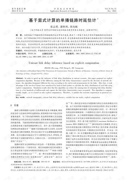 论文研究-基于显式计算的单播链路时延估计.pdf