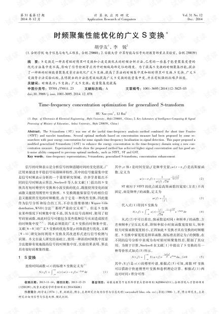 论文研究-时频聚集性能优化的广义S变换.pdf