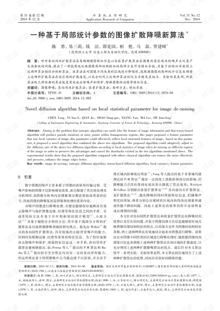 论文研究-一种基于局部统计参数的图像扩散降噪新算法.pdf