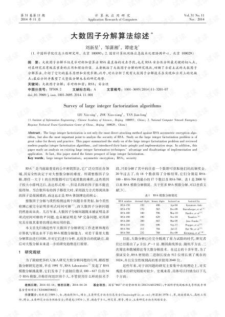 论文研究-大数因子分解算法综述.pdf