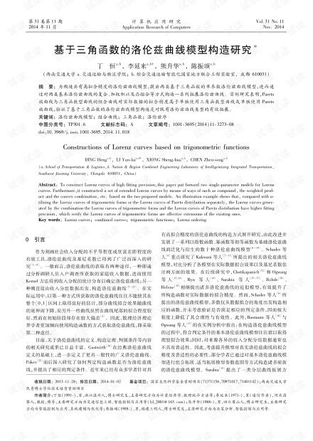 论文研究-基于三角函数的洛伦兹曲线模型构造研究.pdf