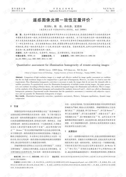 论文研究-遥感图像光照一致性定量评价.pdf