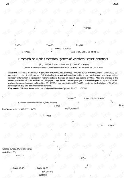 论文研究-无线传感器网络节点操作系统研究.pdf