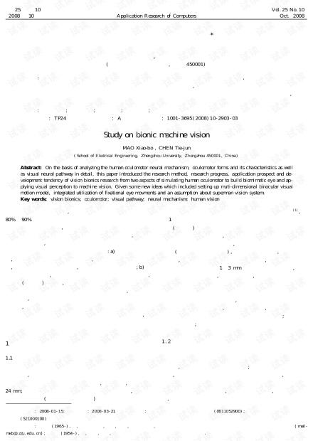 论文研究-仿生型机器视觉研究.pdf