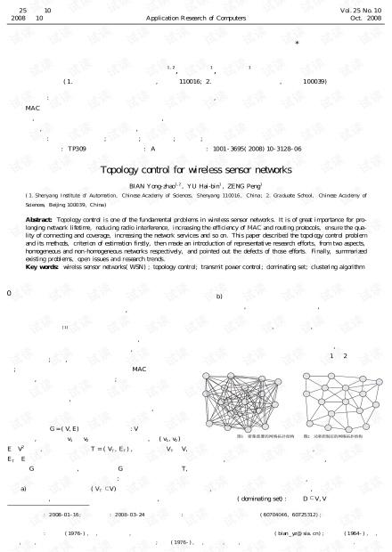 论文研究-无线传感器网络中的拓扑控制.pdf