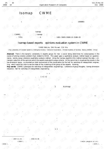 论文研究-基于Isomap的CWME专家群体意见分析系统.pdf