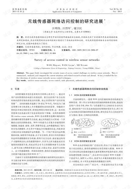 论文研究-无线传感器网络访问控制的研究进展.pdf