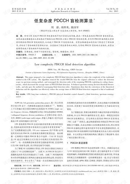 论文研究-低复杂度PDCCH盲检测算法.pdf