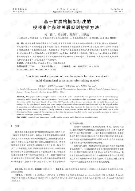 论文研究-基于扩展格框架标注的视频事件多维关联规则挖掘方法.pdf