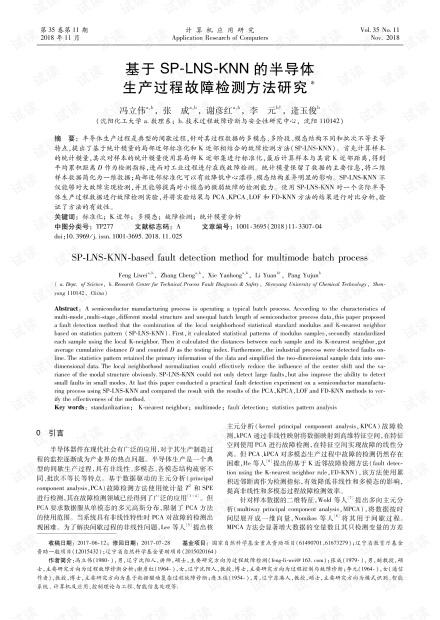 论文研究-基于SP-LNS-KNN的半导体生产过程故障检测方法研究.pdf