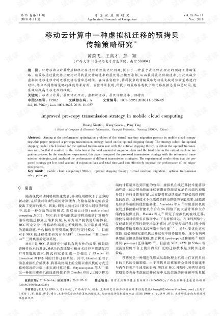 论文研究-移动云计算中一种虚拟机迁移的预拷贝传输策略研究.pdf
