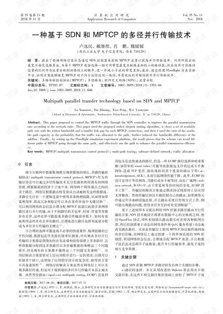论文研究-一种基于SDN和MPTCP的多径并行传输技术.pdf