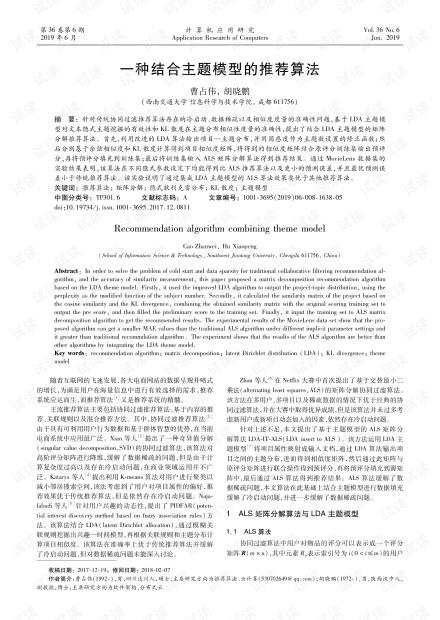 论文研究-一种结合主题模型的推荐算法.pdf