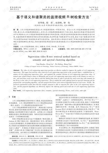 论文研究-基于语义和谱聚类的监理视频R树检索方法.pdf