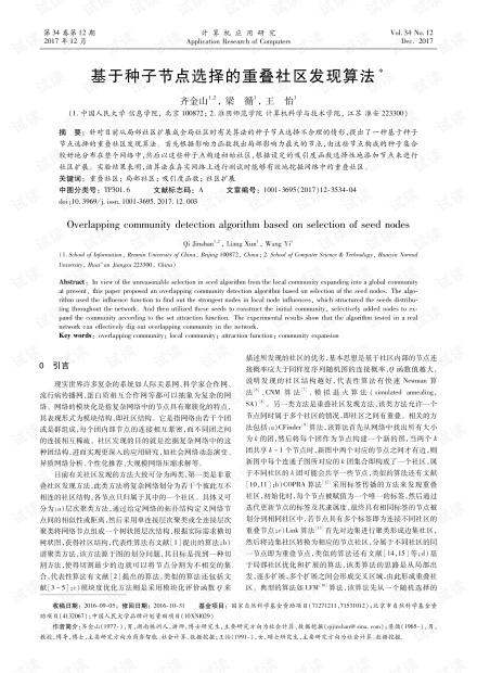 论文研究-基于种子节点选择的重叠社区发现算法.pdf