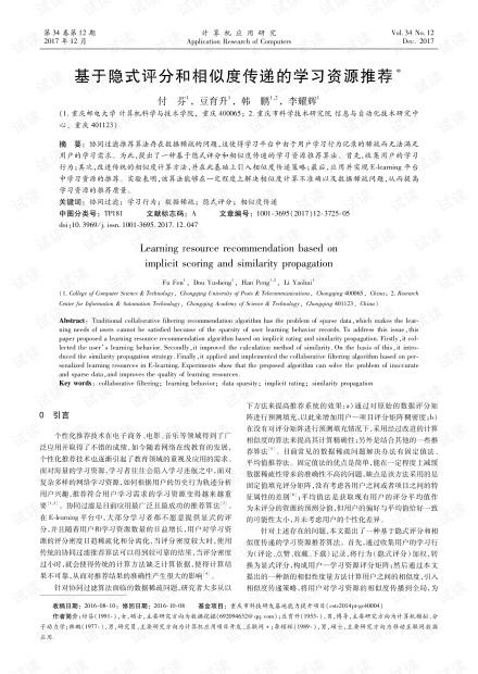 论文研究-基于隐式评分和相似度传递的学习资源推荐.pdf