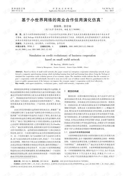 论文研究-基于小世界网络的商业合作信用演化仿真.pdf