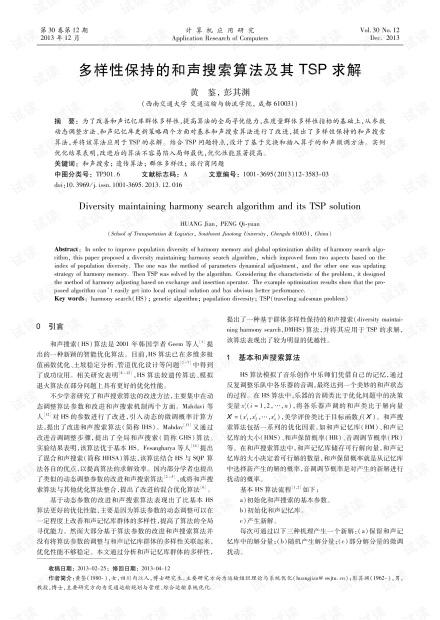 论文研究-多样性保持的和声搜索算法及其TSP求解.pdf