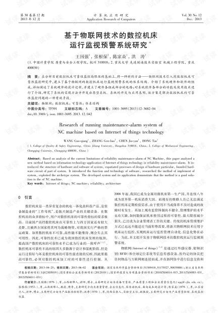 论文研究-基于物联网技术的数控机床运行监视预警系统研究.pdf