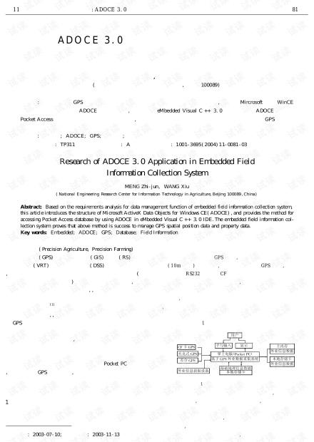 论文研究-ADOCE3.0在嵌入式农田信息采集系统中的应用研究.pdf