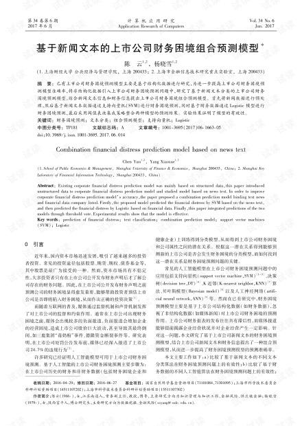论文研究-基于新闻文本的上市公司财务困境组合预测模型.pdf