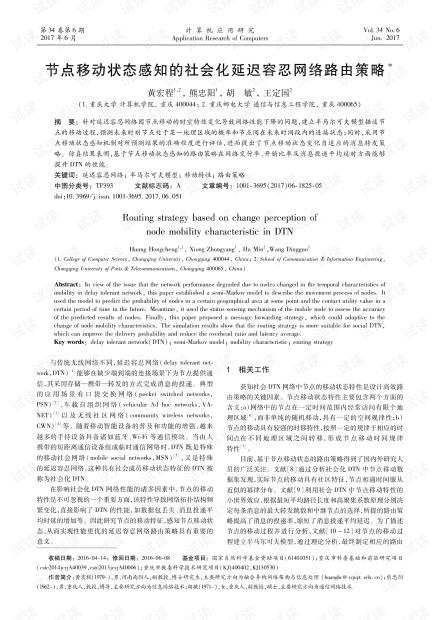 论文研究-节点移动状态感知的社会化延迟容忍网络路由策略.pdf