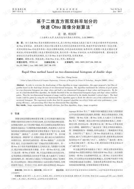论文研究-基于二维直方图双斜率划分的快速Otsu图像分割算法.pdf