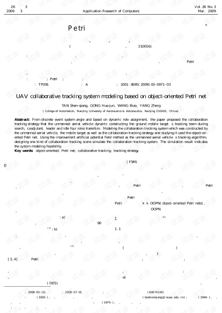 论文研究-基于面向对象Petri网的无人机协同追踪系统建模.pdf