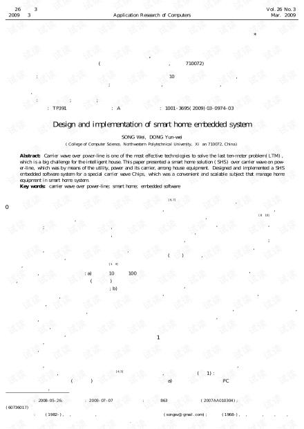 论文研究-一种智能家庭嵌入式系统的设计与实现.pdf
