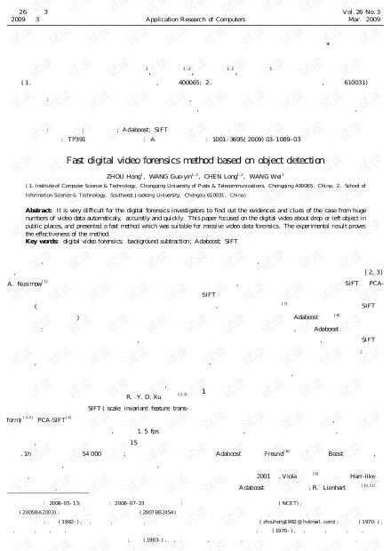 论文研究-一种基于目标检测的快速视频取证方法.pdf