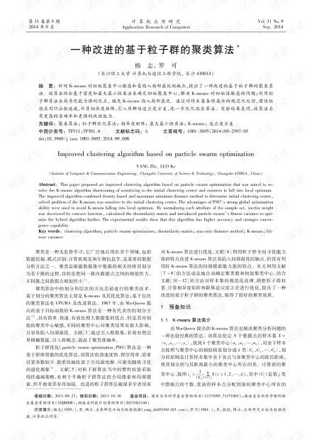 论文研究-一种改进的基于粒子群的聚类算法.pdf