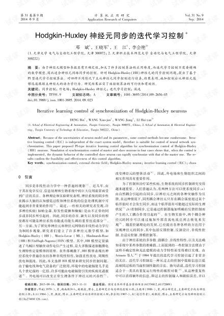 论文研究-Hodgkin-Huxley神经元同步的迭代学习控制.pdf