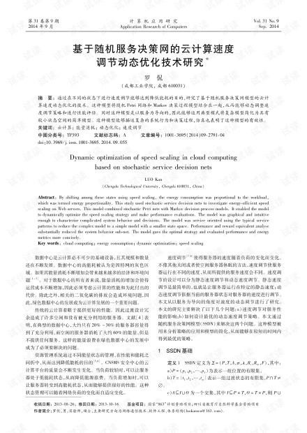 论文研究-基于随机服务决策网的云计算速度调节动态优化技术研究.pdf