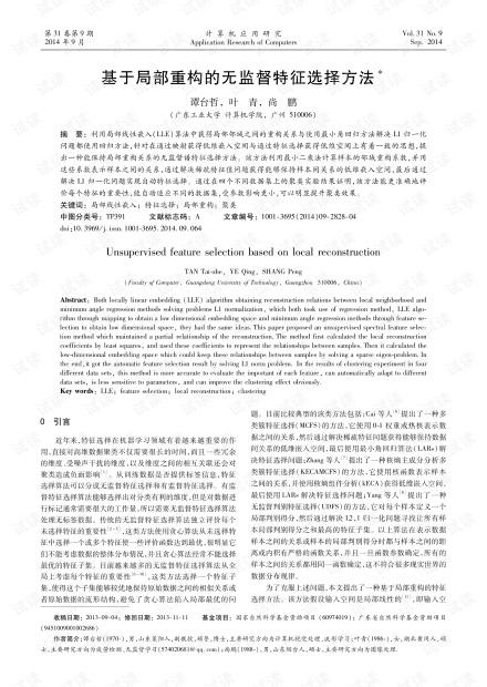 论文研究-基于局部重构的无监督特征选择方法.pdf