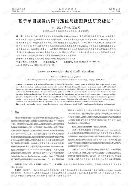 论文研究-基于单目视觉的同时定位与建图算法研究综述.pdf