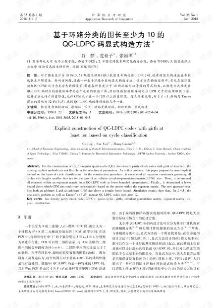论文研究-基于环路分类的围长至少为10的QC-LDPC码显式构造方法.pdf