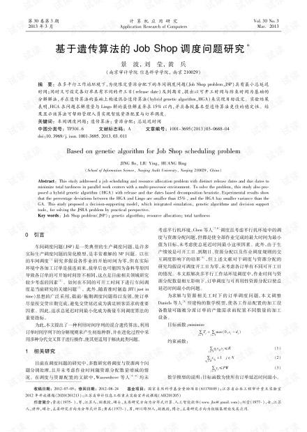 论文研究-基于遗传算法的JobShop调度问题研究.pdf