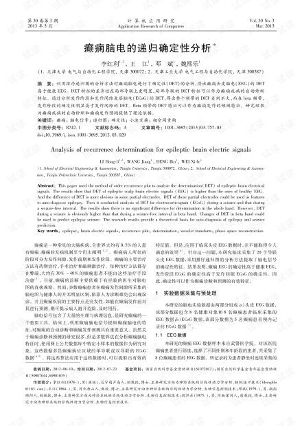 论文研究-癫痫脑电的递归确定性分析.pdf